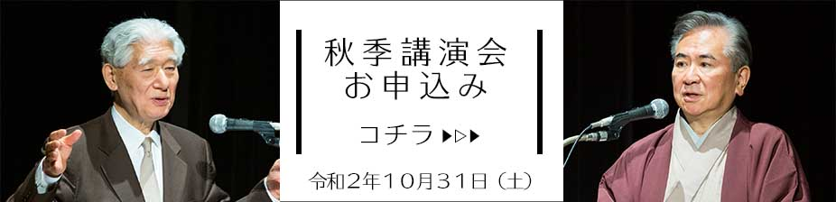 小堀遠州顕彰会秋季講演会お申込み